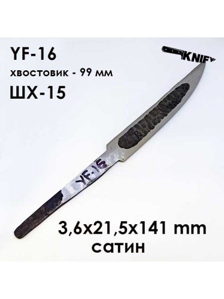 "Клинок ""Якут"" 93 мм, ШХ-15 (YF-16)"