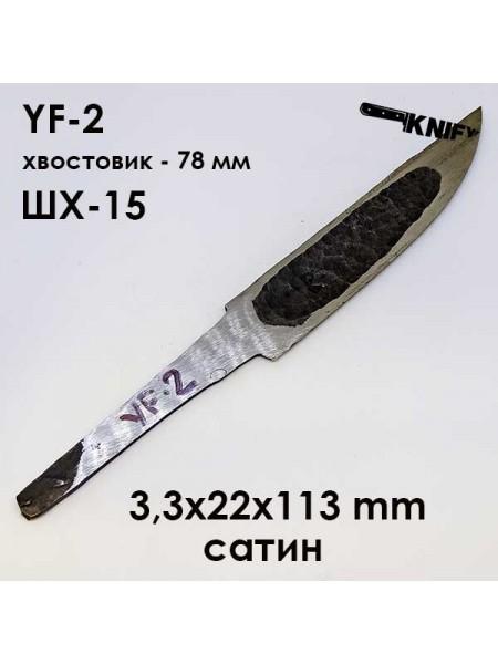 "Клинок ""Якут"" 113 мм, ШХ-15 (YF-2)"