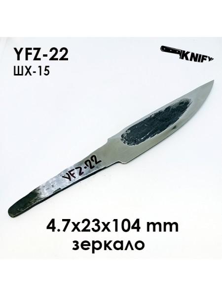 "Клинок ""Якут"" 104 мм, ШХ-15, зеркальный (YFZ-22)"