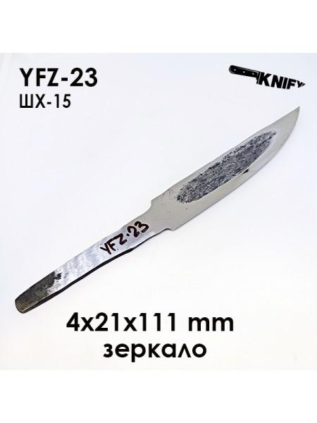 "Клинок ""Якут"" 111 мм, ШХ-15, зеркальный (YFZ-23)"